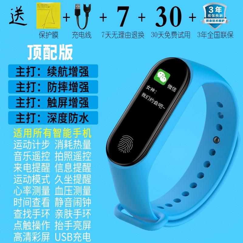 小米手環6 標準版 小米手環5 血氧檢測 小米手環 台灣保固一年 繁體中文 小米手環4智能手環運動手表計步男女學生情侶適