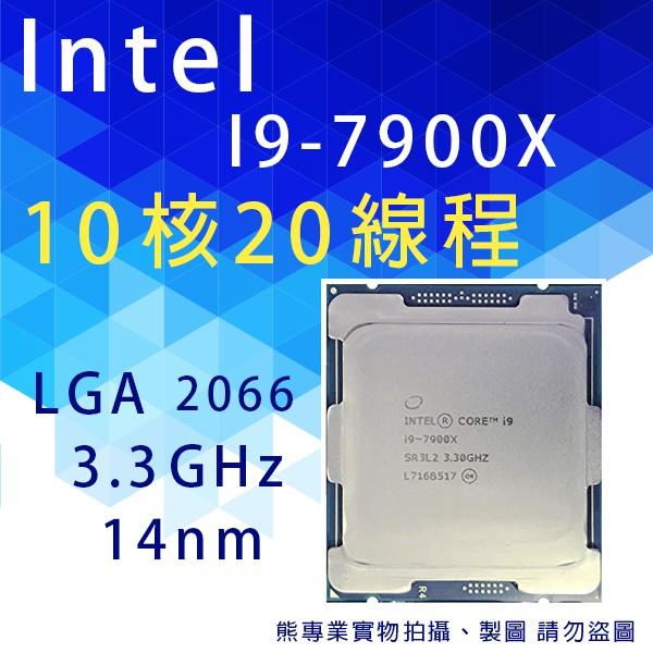 熊專業★ INTEL I9-7900X 散裝 保固一年 2066