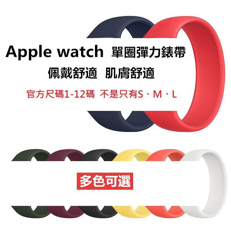 🔥現貨🔥 🔥 Apple Watch 錶帶 官方尺寸 矽膠單圈錶帶 3/4/5/6/se 錶帶 Apple Wat