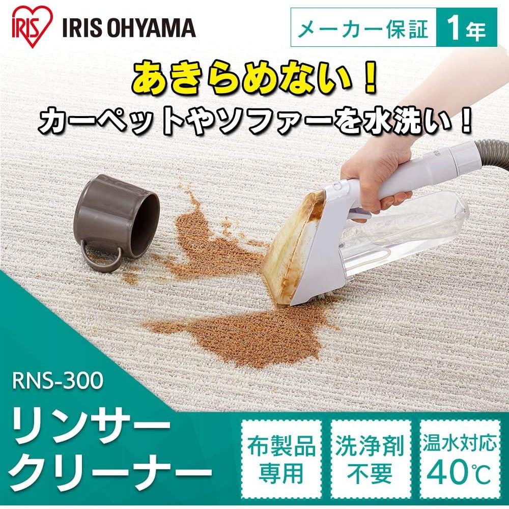 🐹三叔的店 【預購】✈️日本 IRIS OHYAMA RNS-300 手持吸塵器 車用吸塵器 手持清洗機