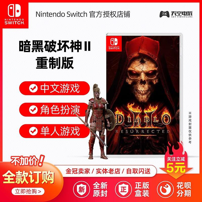 【關注領卷減200】 Switch NS遊戲 暗黑破壞神2 重製版 獄火重生 大菠蘿2 9月发售暂不支持訂購