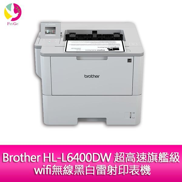 Brother HL-L6400DW 超高速旗艦級 wifi無線黑白雷射印表機