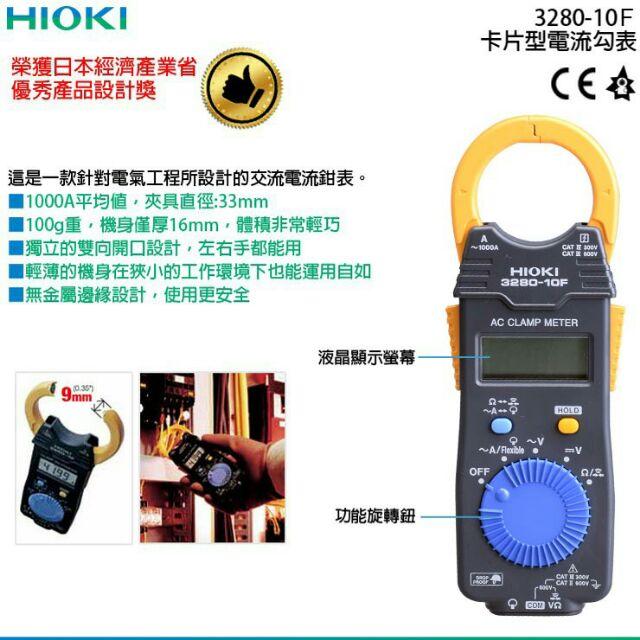 【HIOKI】原廠公司貨 卡片型電流勾表 鉗型表 數位型交流鉤表 3280-10F