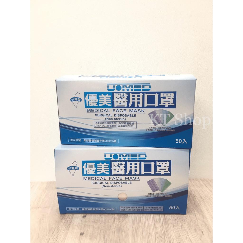 【台灣製】優美U-MED 雙鋼印 成人醫用口罩 (50入/盒) (5片包裝)