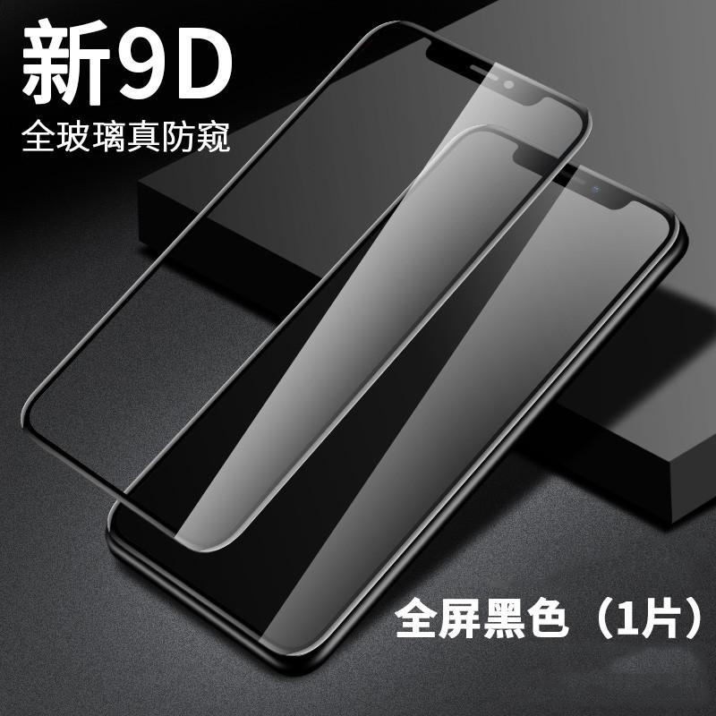 滿屏防偷窺鋼化膜 適用於LG G8 ThinQ LG G7 ThinQ防窺膜 適用於 LG G8 LG G7滿屏玻璃貼
