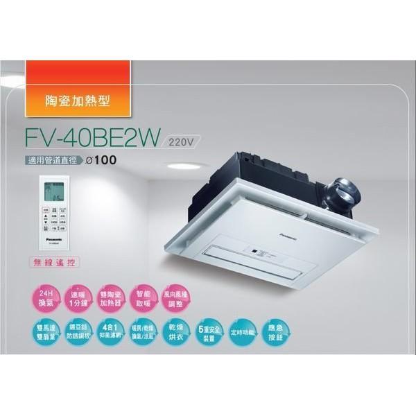 代客安裝 Panasonic 國際牌 雙陶瓷加熱 暖風機 FV-40BE2W (220V) 現貨供應 FV40BE2W