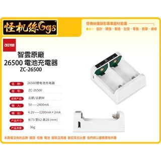 怪機絲 智雲原廠 ZC-26500 26500 電池 充電器 不含電池 穩定器 座充 充電器 雲鶴 M Crane M 台北市