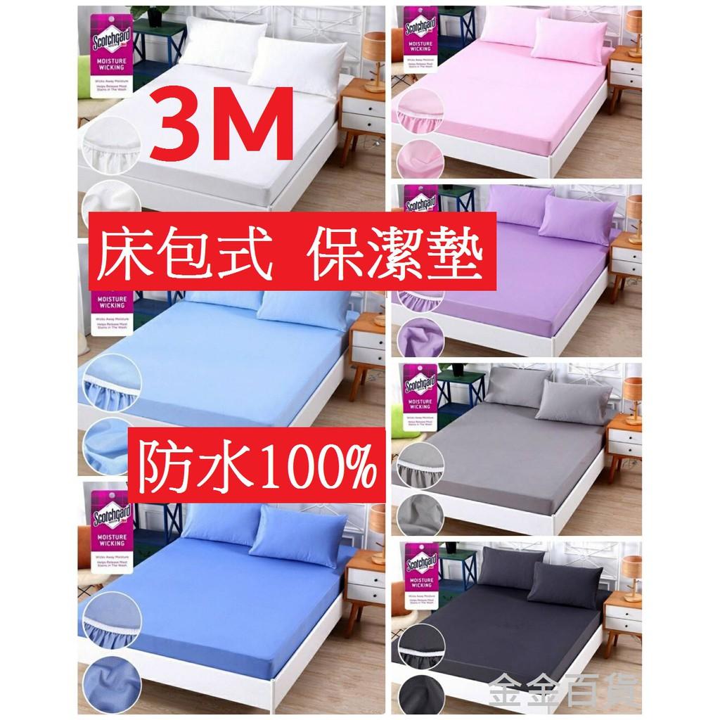 【金金百貨】附發票 台灣製 100%防水 3M床包式保潔墊 信用佳 多色可選 可另購枕套 單人 雙人 加大 特大