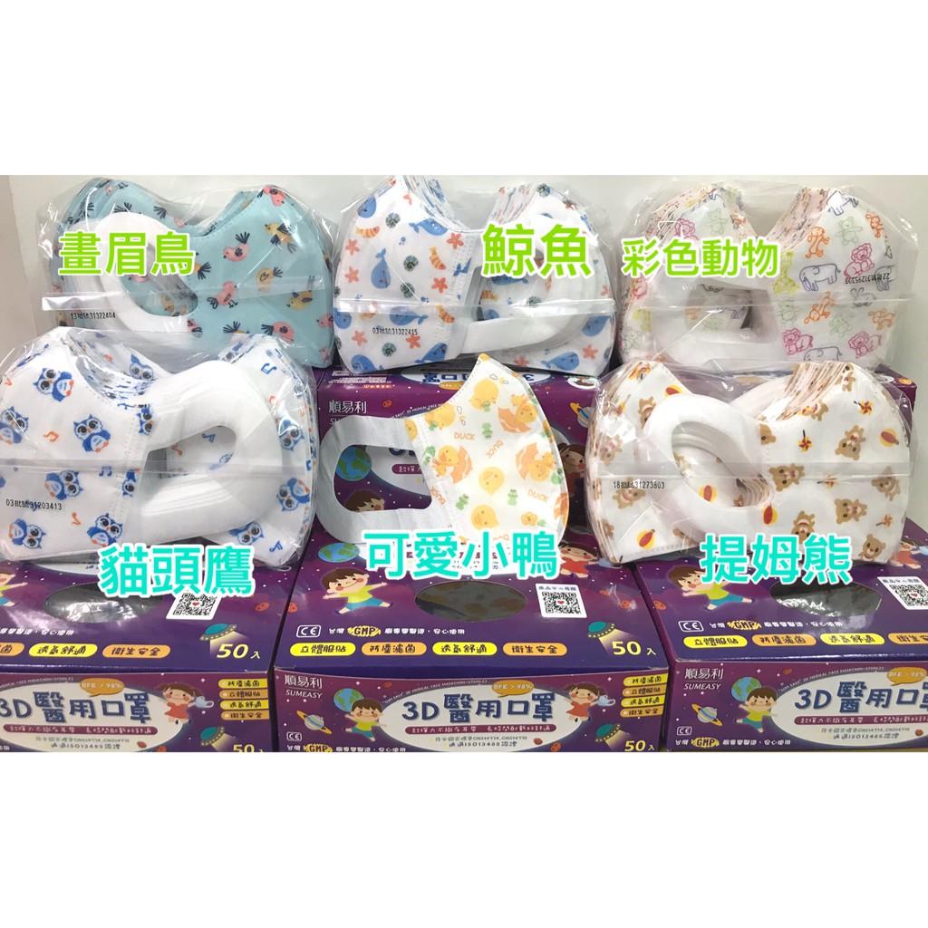 附發票❤台灣製造~醫用級兒童/幼童3D立體卡通口罩(順易利)❤