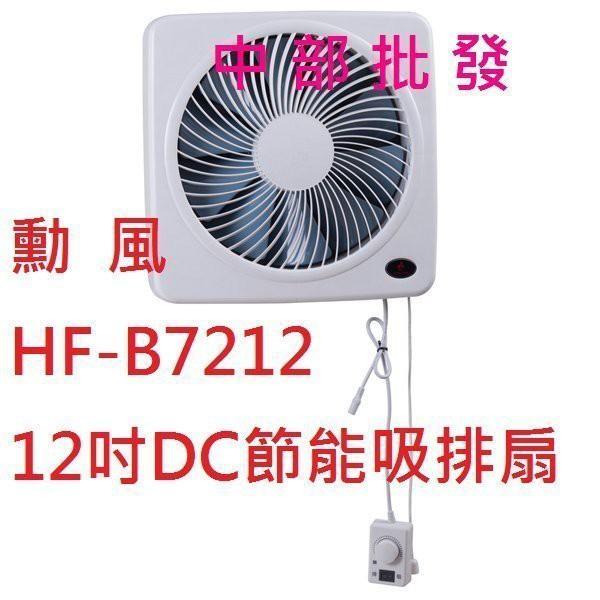 ※免運費※ 勳風 排抽風扇 12吋 DC直流變頻循環吸排扇 有前置網 通風扇 吸排 換氣扇 超長壽 電扇 HF-7212