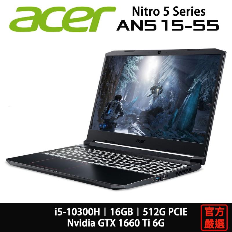 ACER 宏碁 Nitro 5 AN515 AN515-55-549Q i5/16G/1660Ti/黑 電競 筆電