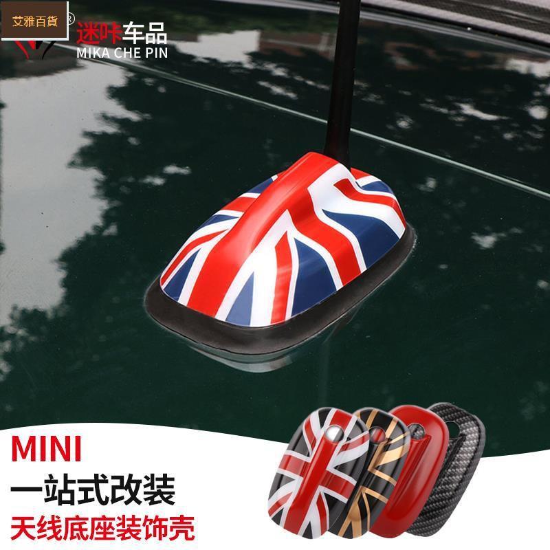 限時特賣mini迷妳cooper天線底座裝飾貼殼F55 F56改裝車頂one plus 艾雅003