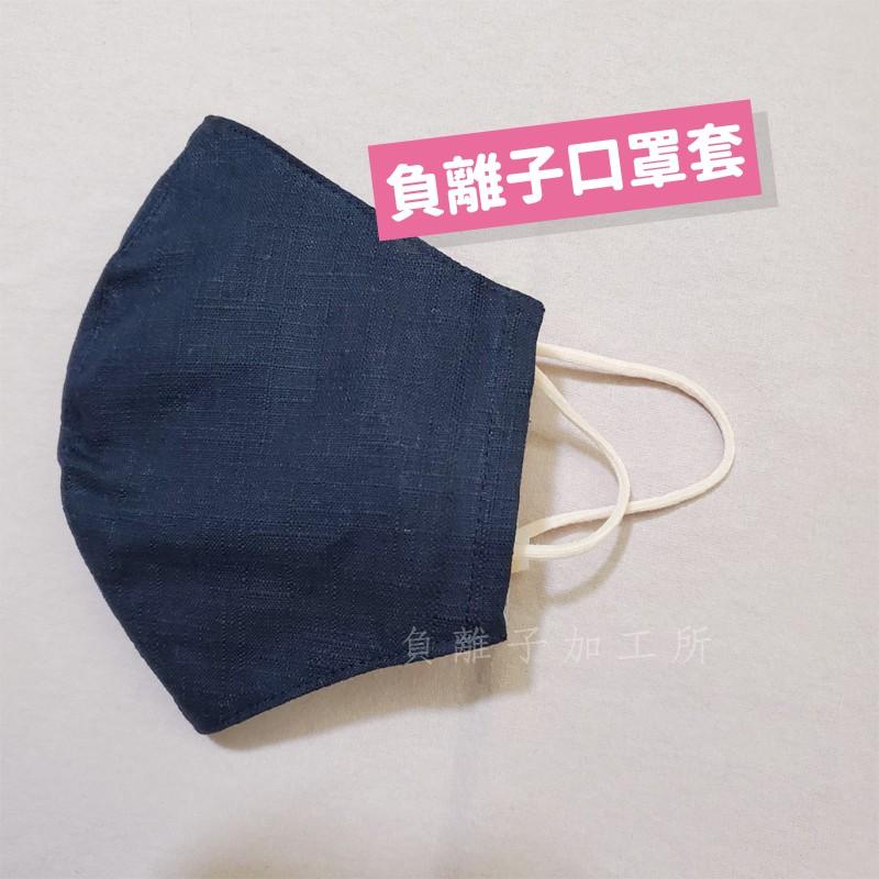 妮芙露 負離子 口罩套 ( 棉布+風采圍巾) - 風采圍巾加工品