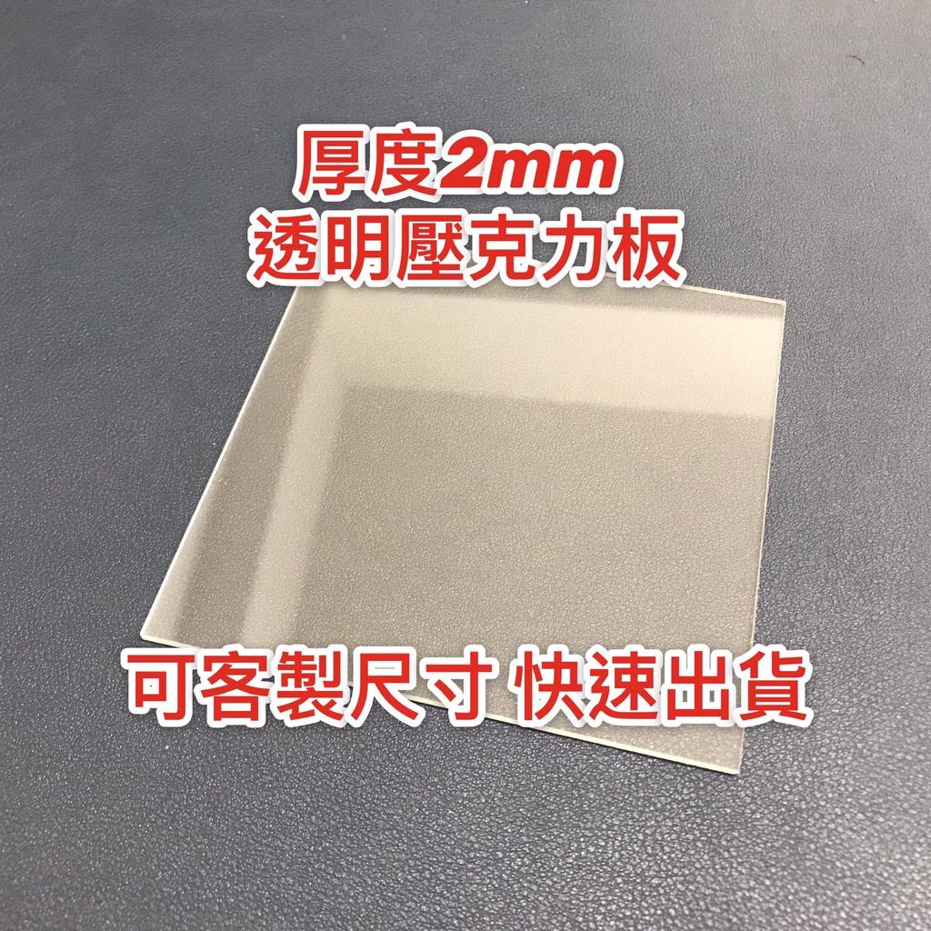 【台灣現貨】厚度2mm 透明壓克力板 A4尺寸壓克力板 可客製尺寸 快速出貨 壓克力