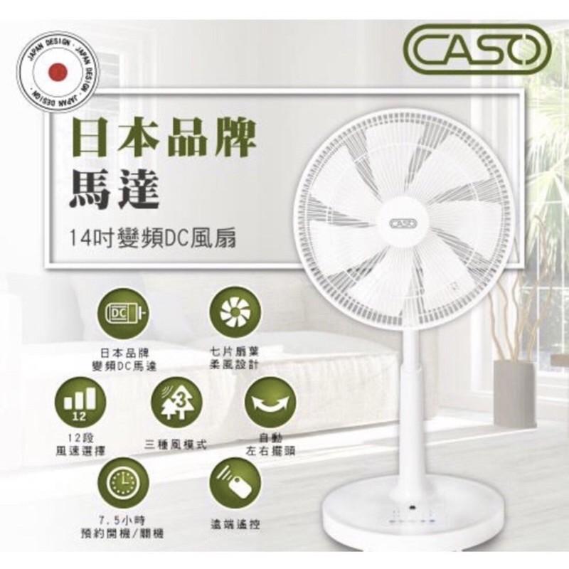 CASO 14吋智能變頻DC風扇CDF-14CH711