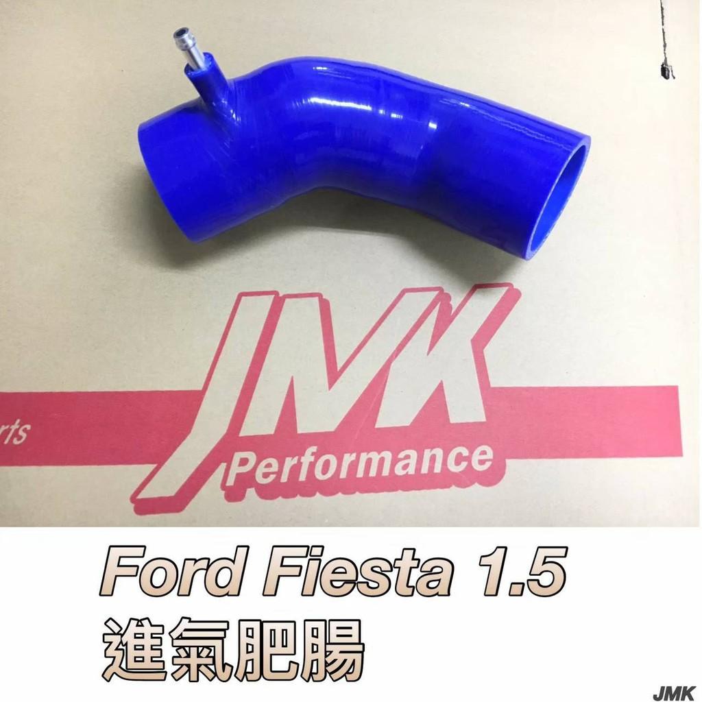 FORD fiesta 1.5 1.6 進氣肥腸 進氣管 矽膠管