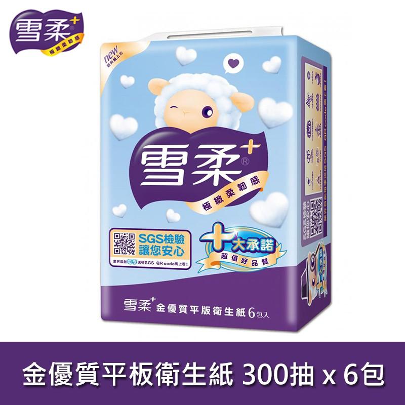 【雪柔】金優質平版衛生紙300張X6包/串