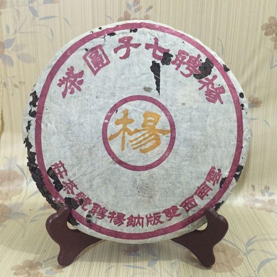 90年雲南普洱茶生茶餅楊聘號七子圓茶陳年普洱茶餅茶楊字青餅357g