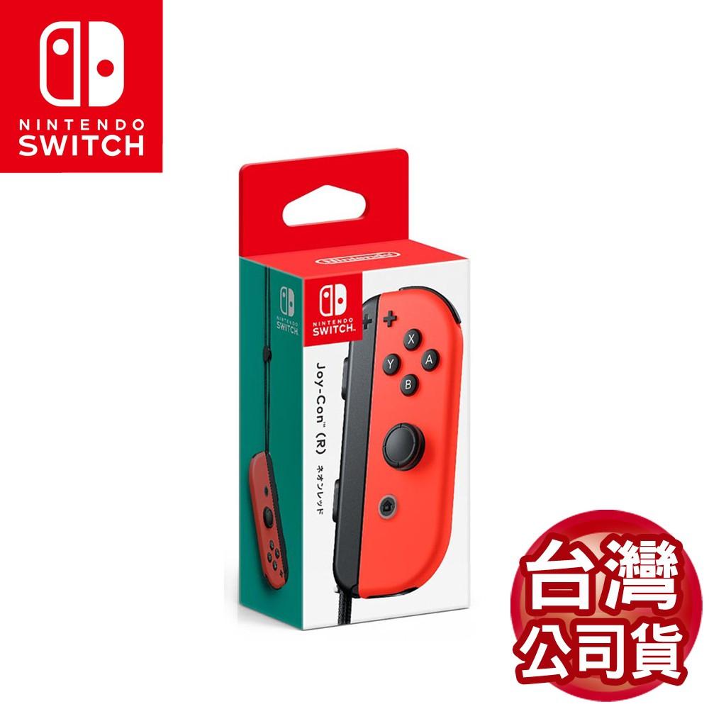 任天堂NS Switch Joy-Con右手控制器-電光紅(台灣公司貨) [現貨]