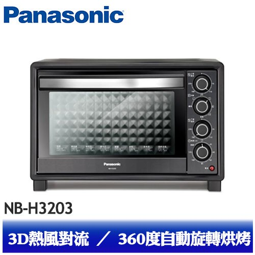 【Panasonic 國際牌】32L 雙溫控 烘烤發酵烤箱 NB-H3203