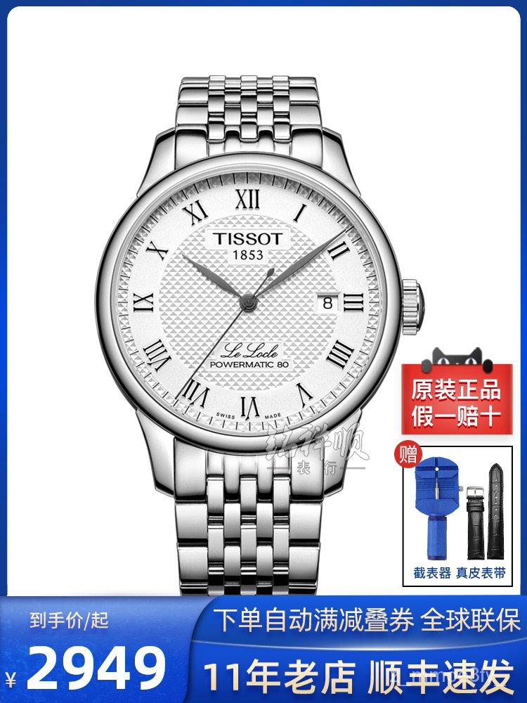 Tissot天梭力洛克1853手錶男自動機械錶80機芯T006.407.11.033.00 tQQd
