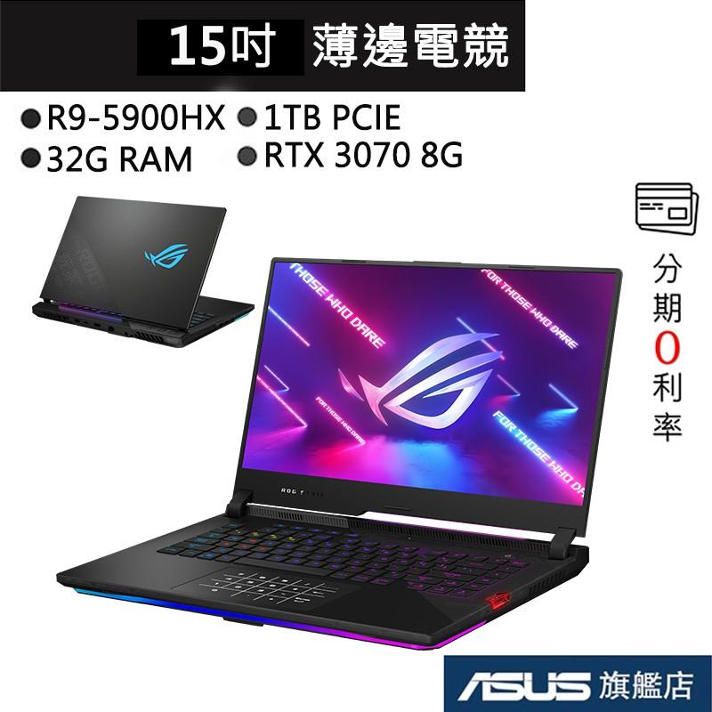 ASUS 華碩 ROG Gaming G533 G533QR-0021A5900H 15吋 筆電 黑