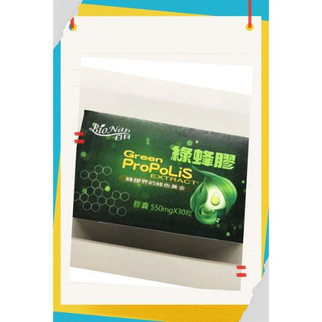 BIONAP百貝 綠蜂膠膠囊 30顆/盒 1盒