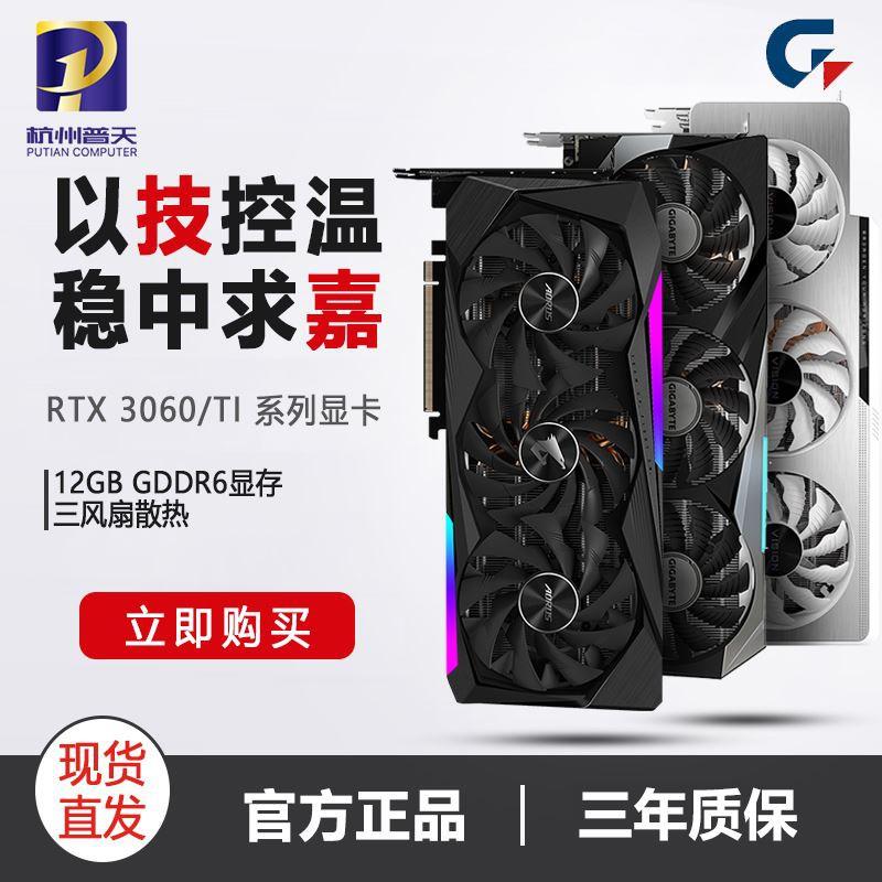 技嘉RTX 3060Ti GAMING OC 8G/3060 12G魔鷹超級雕AORUS遊戲顯卡