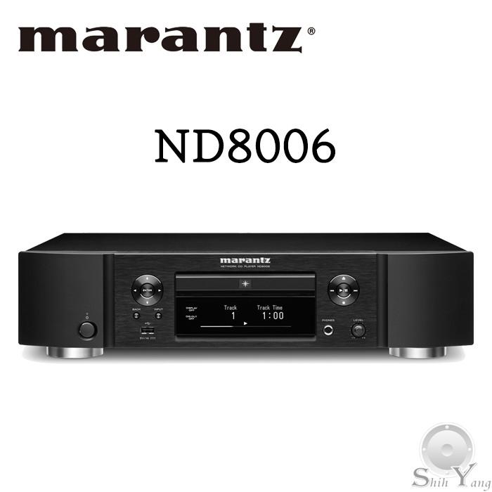 Marantz 馬蘭士 ND8006 CD數位串流播放機 WIFI藍芽串流 USB DAC 聊聊議價 公司貨 保固一年