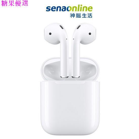 (台灣現貨免運)Apple AirPods 搭配有線充電盒 限量贈保護套 二代 神腦生活
