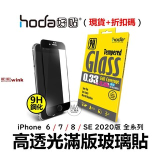 hoda iPhone 6s 7 8 plus Se2 保護貼 滿版玻璃貼 高透光 9H鋼化玻璃貼 臺灣公司貨 臺北市