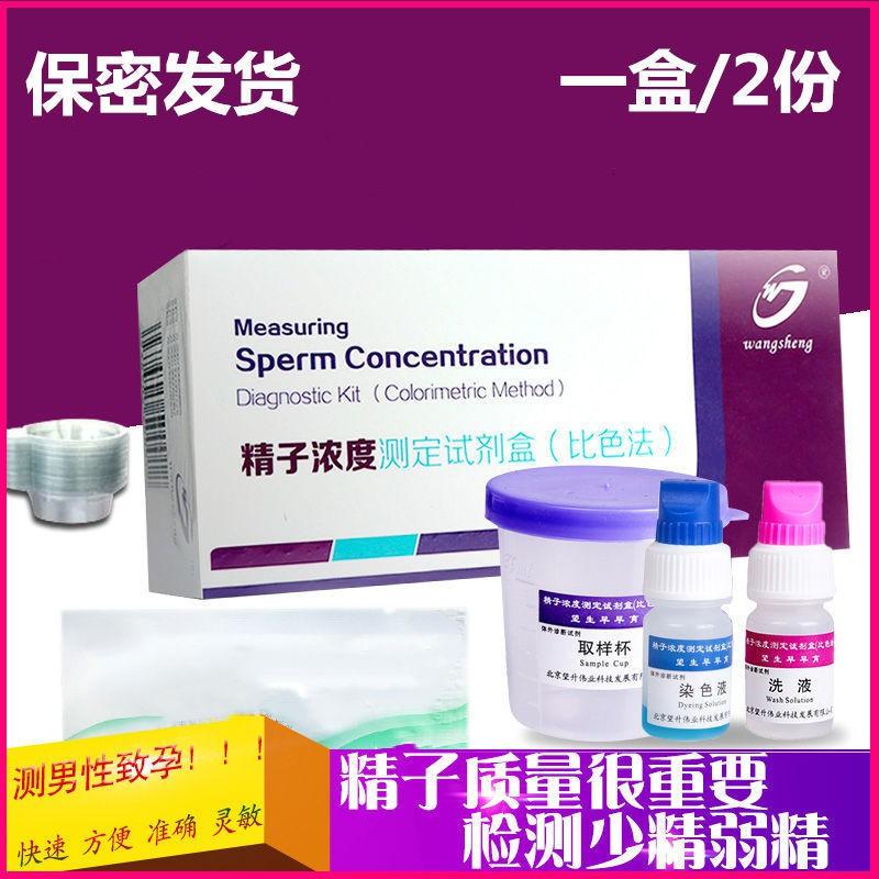 【宜養堂】【現貨+快速出貨】精子濃度檢測試紙 男性精液密度質量檢測試劑盒 備孕前檢測
