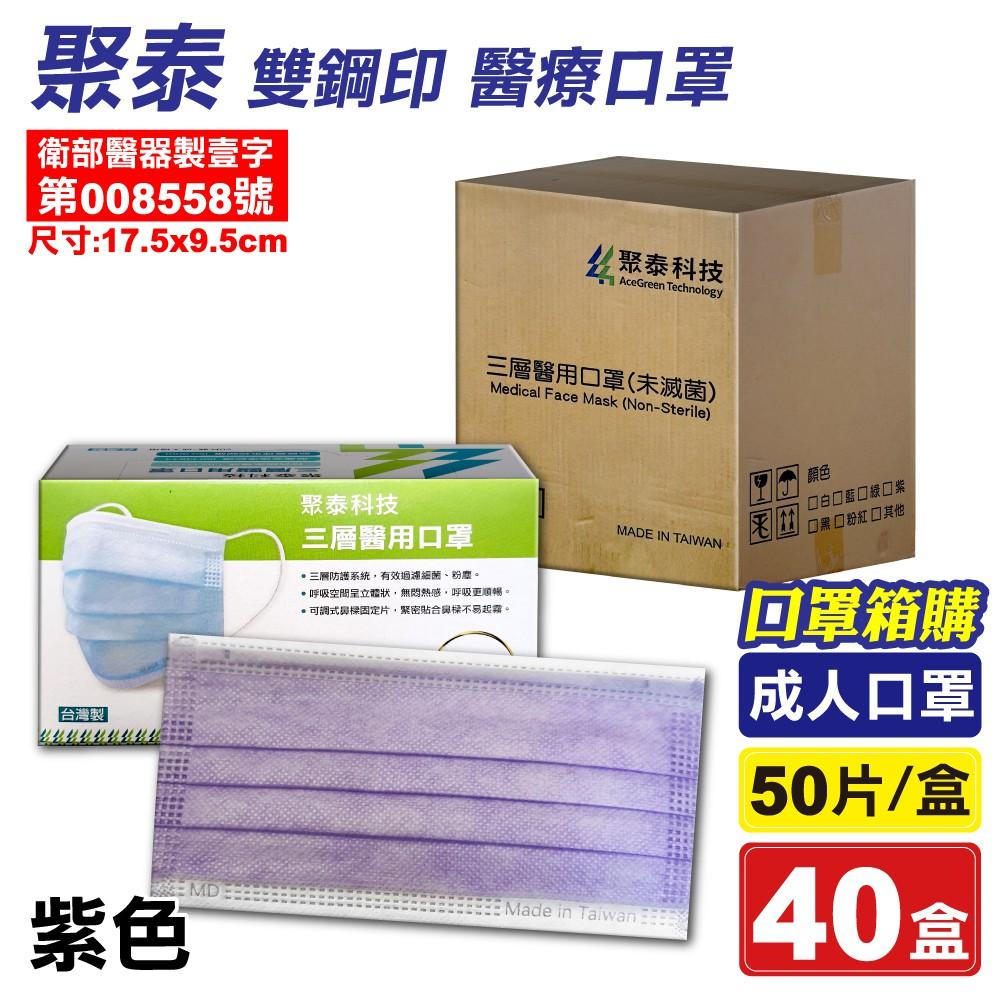聚泰 聚隆 雙鋼印 成人醫療口罩 (紫色) 50入X40盒 (台灣製造 CNS14774) 專品藥局【2017434】