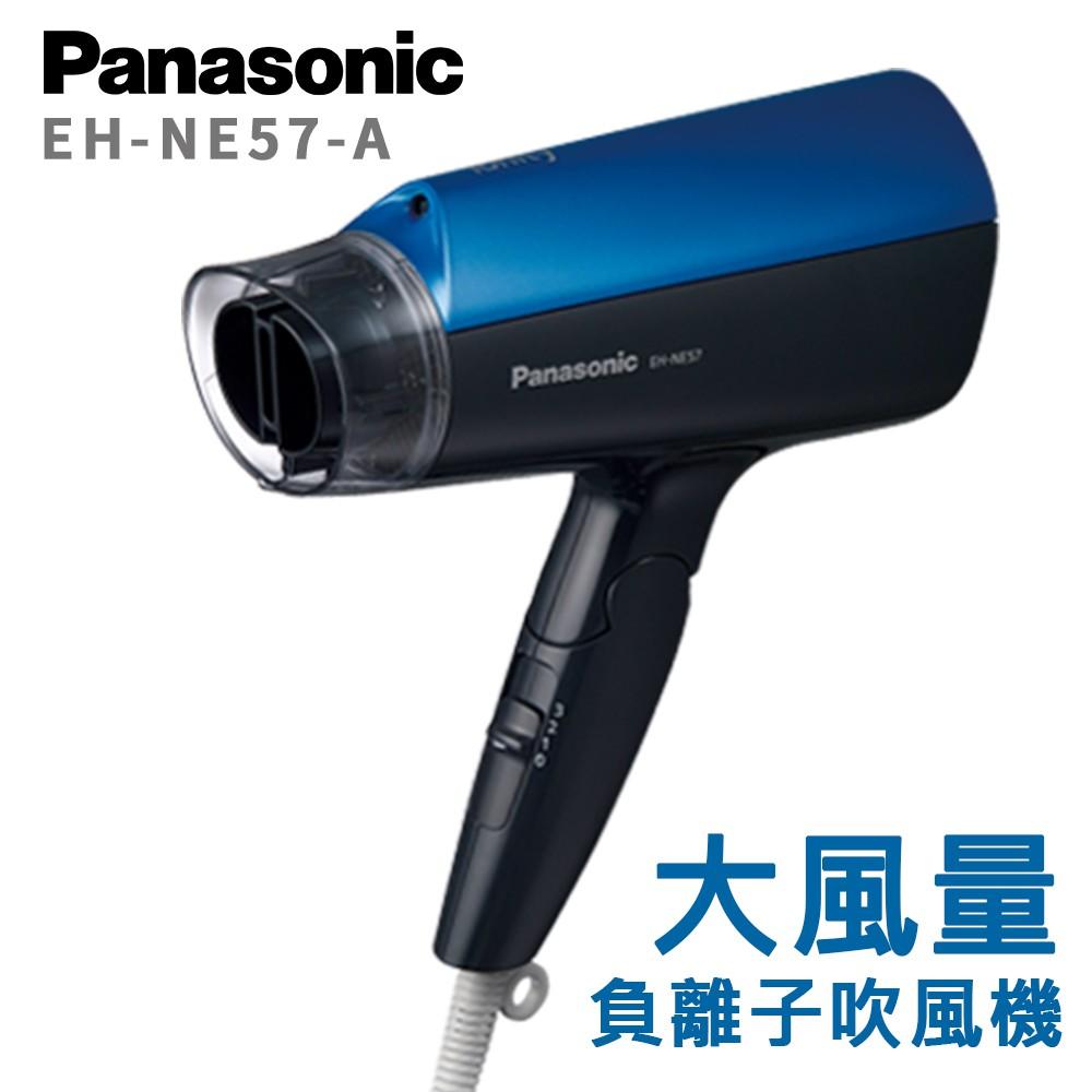 Panasonic 國際牌 EH-NE57 負離子大風量吹風機 保濕加倍 髮質柔順