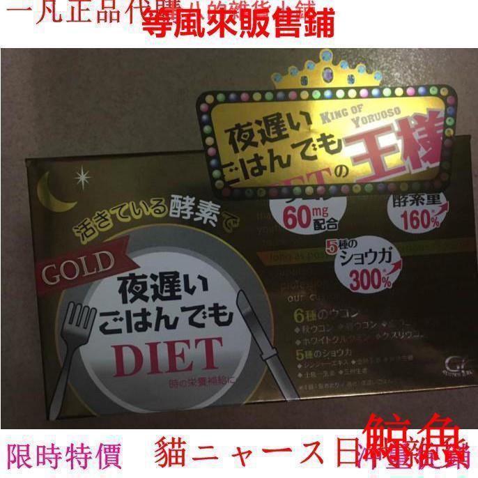 日本正品 新谷酵素30包入 加強黃金版NIGHT DIET 夜遲 酵素 王樣加強版果蔬精華#~-鯨魚
