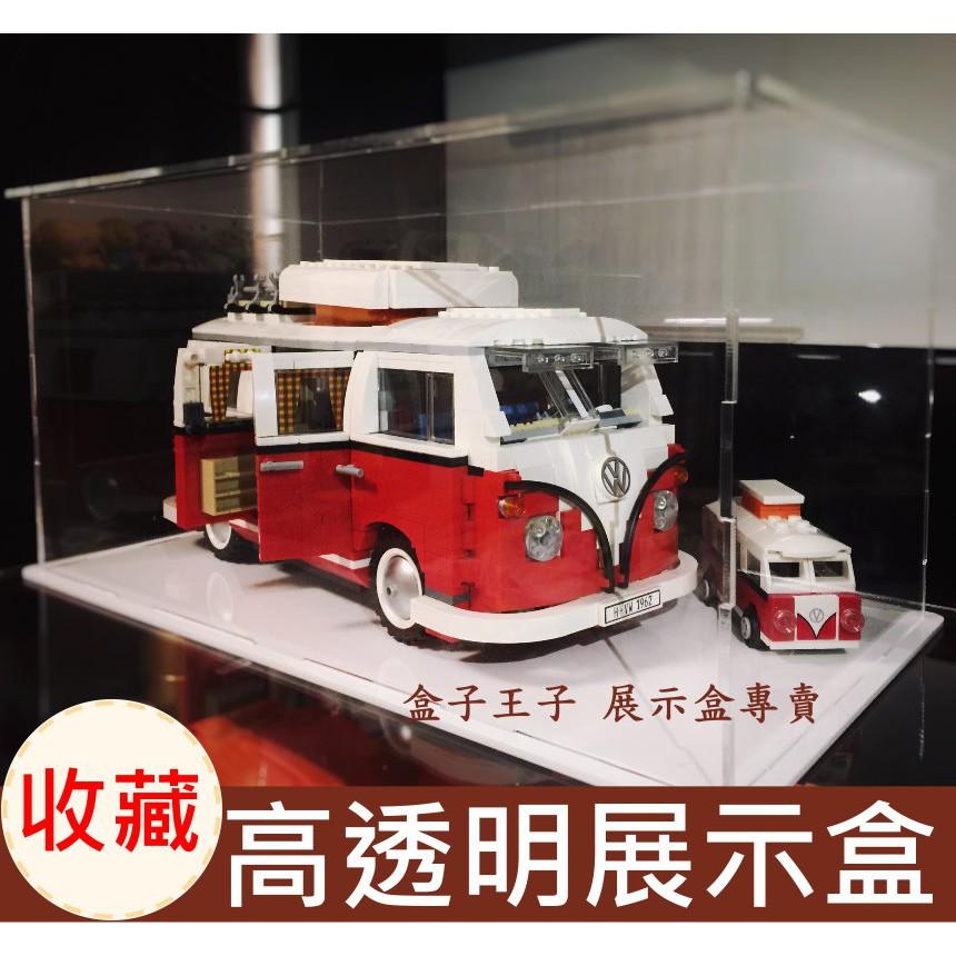 【展示盒王子】福斯T1 露營車 模型車收藏盒 專用展示盒 樂高10220 LEGO10220 防塵盒 樂拼21001