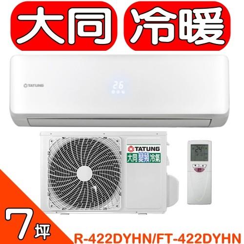 《全省含標準安裝》大同【R-422DYHN/FT-422DYHN】】《變頻》+《冷暖》分離式冷氣