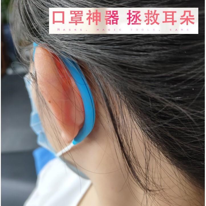 📣護耳套最佳神器💗 口罩減壓神器 口罩減壓護套 防疫小物 口罩繩 口罩 用品 護耳套 GOGORO 護耳 保護