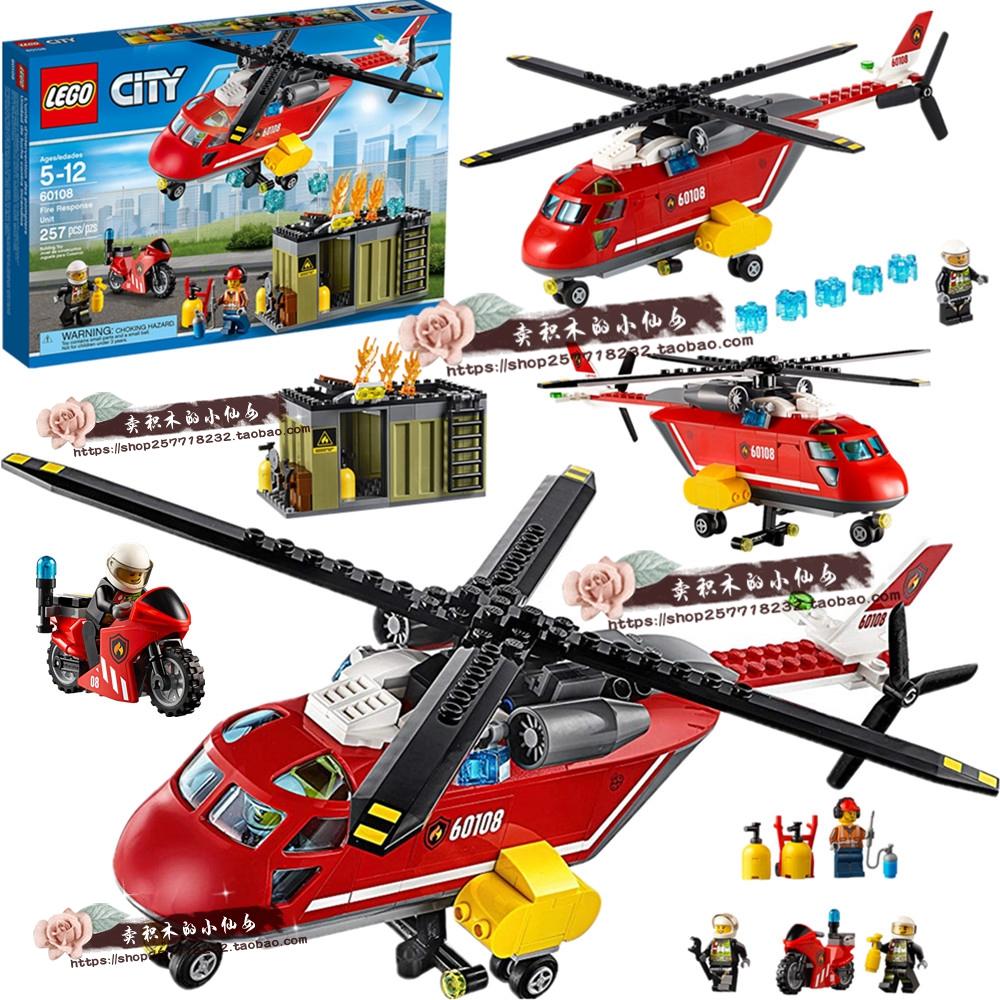 【滿天星辰】LEGO樂高都市系列60108消防直升機組合飛機警詧拼插積木玩具