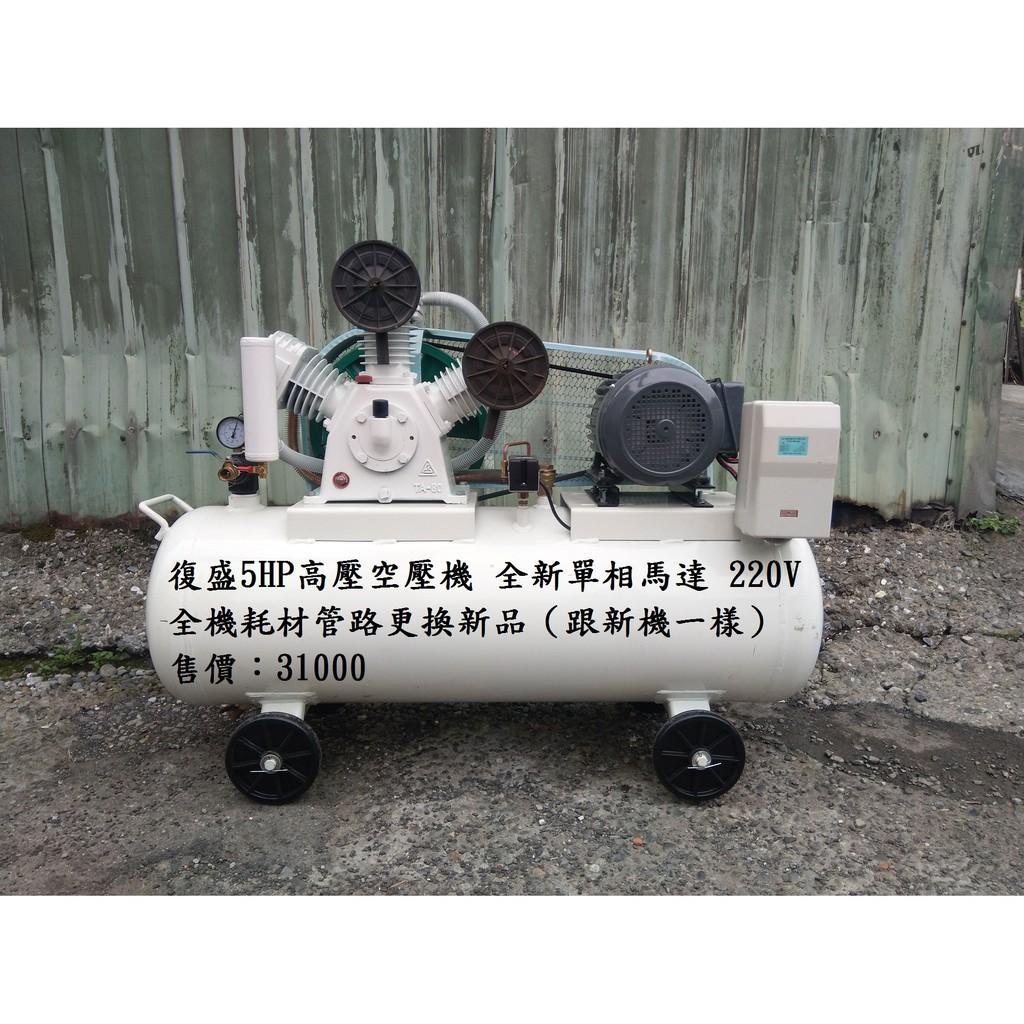 中古復盛5HP高壓空壓機