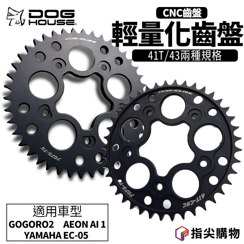 惡搞手工廠 輕量化齒盤 齒盤 CNC 41T 43T 適用 GOGORO2 YAMAHA EC-05 AEON AI 1