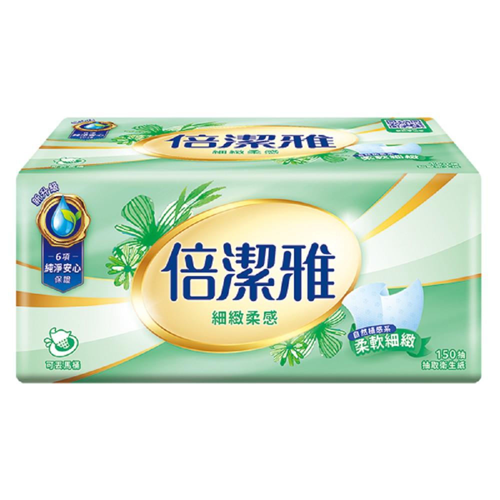 ⭐️免運⭐️可刷卡⭐️快速到貨 ✴️倍潔雅細緻柔感抽取式衛生紙150抽12包6袋-箱
