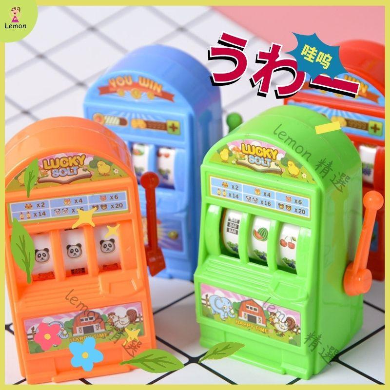 現貨 新款兒童搖獎機玩具 搖搖樂 新奇特幼兒園 熱賣中獎機玩具