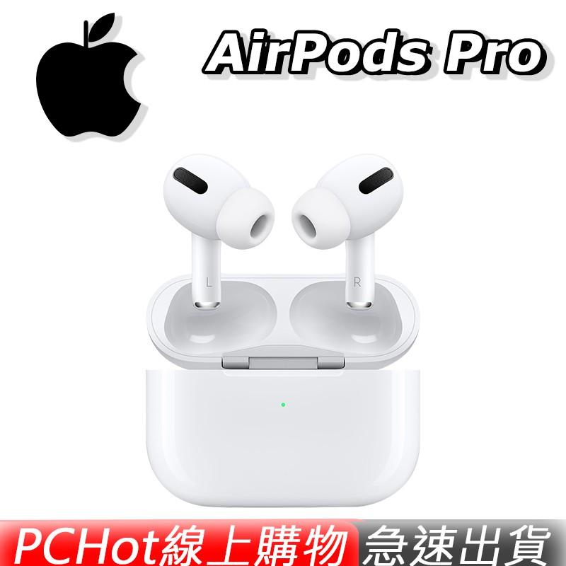 Apple 蘋果 AirPods Pro 無線藍牙耳機 正版 PCHot