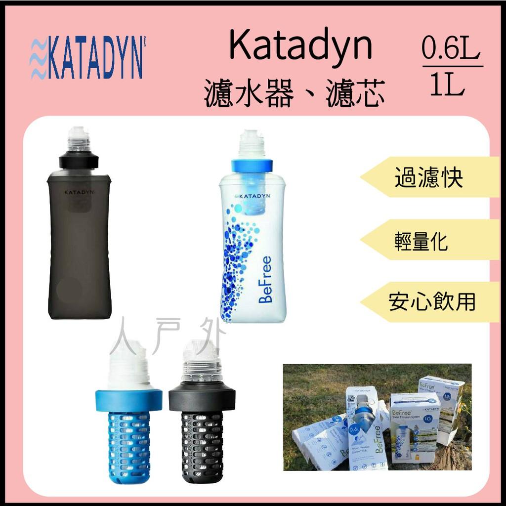 【人戶外】Katadyn Befree 濾水器  濾水瓶 濾芯 0.6L/1.0L Hydrapak Seeker 水袋