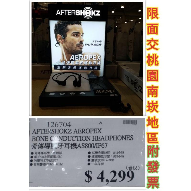 AFTERSHOKZ AEROPEX 骨傳導藍牙耳機AS800/IP67~好市多代購