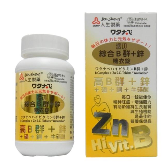 渡邊綜合B群+鋅 糖衣錠男B90粒