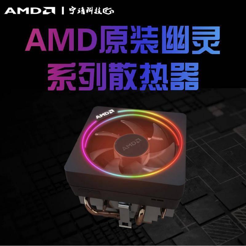【正品、限時下殺】AMD原裝幽靈風扇/原裝銅管風扇 FX-8300/FX-8350八核原配散熱器