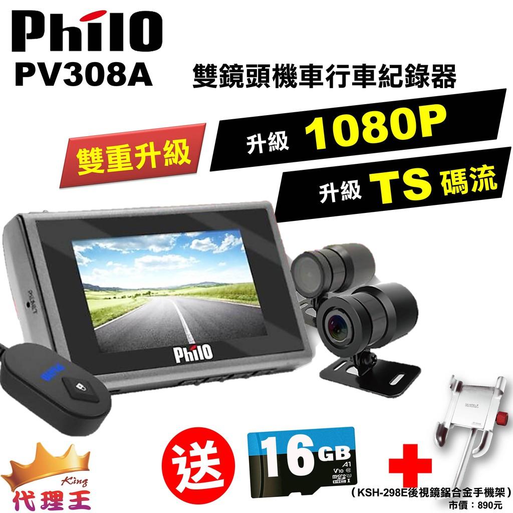 飛樂 Philo PV308A 雙鏡頭機車紀錄器 高畫質雙鏡頭機車行車紀錄器-贈支架+16G+果凍套+手機支架