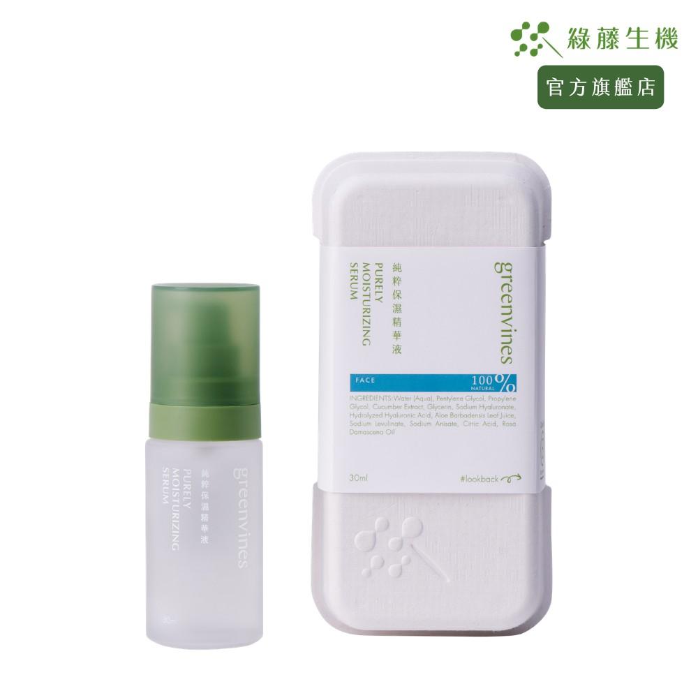 綠藤生機 純粹保濕精華液 30 ml 官方旗艦店